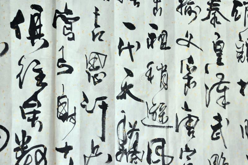 Chinese Handwriting Sheet Stock Image