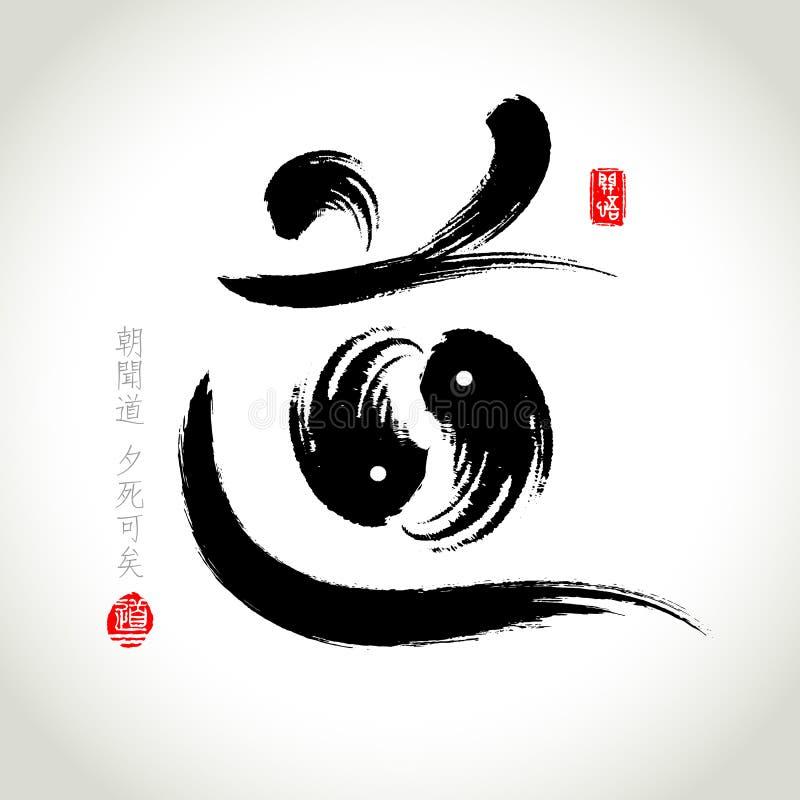 Chinese Hanzi Penmanship Calligraphy vector illustration