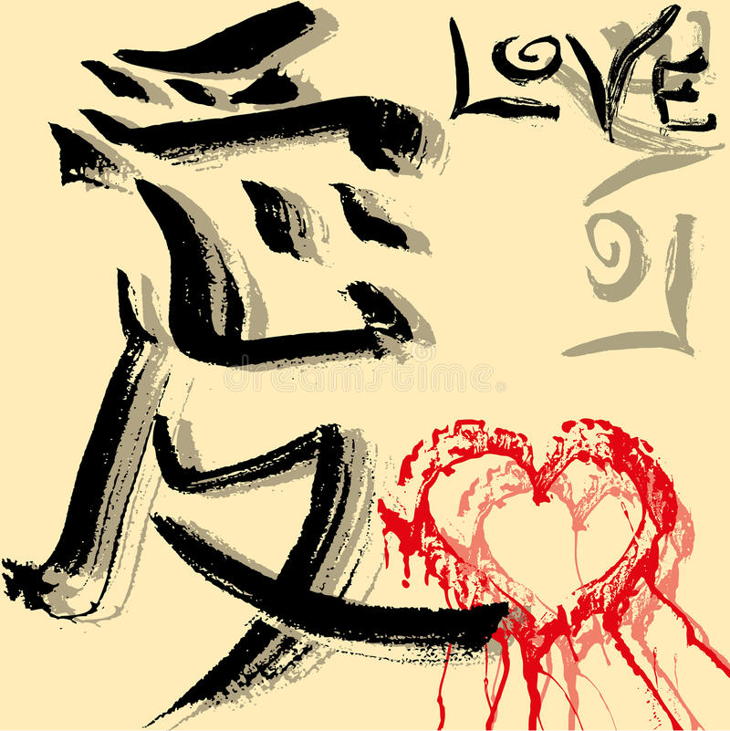 Download Chinese Hieroglyph Love Royalty Free Stock Photo - Image: 25267085