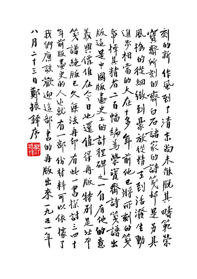 Chinese hieroglyphs vector illustration