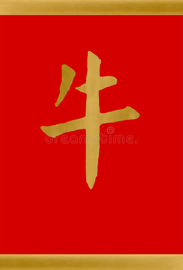 Chinese Horoscope Year of the Ox royalty free stock photos