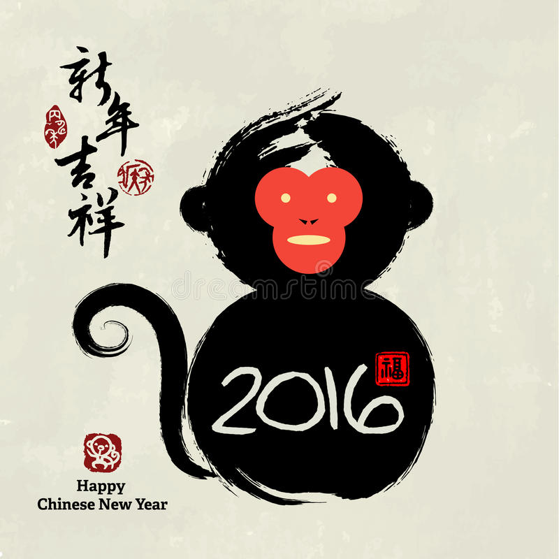 Chinese ink painting calligraphy: monkey, greeting card design royalty free stock image