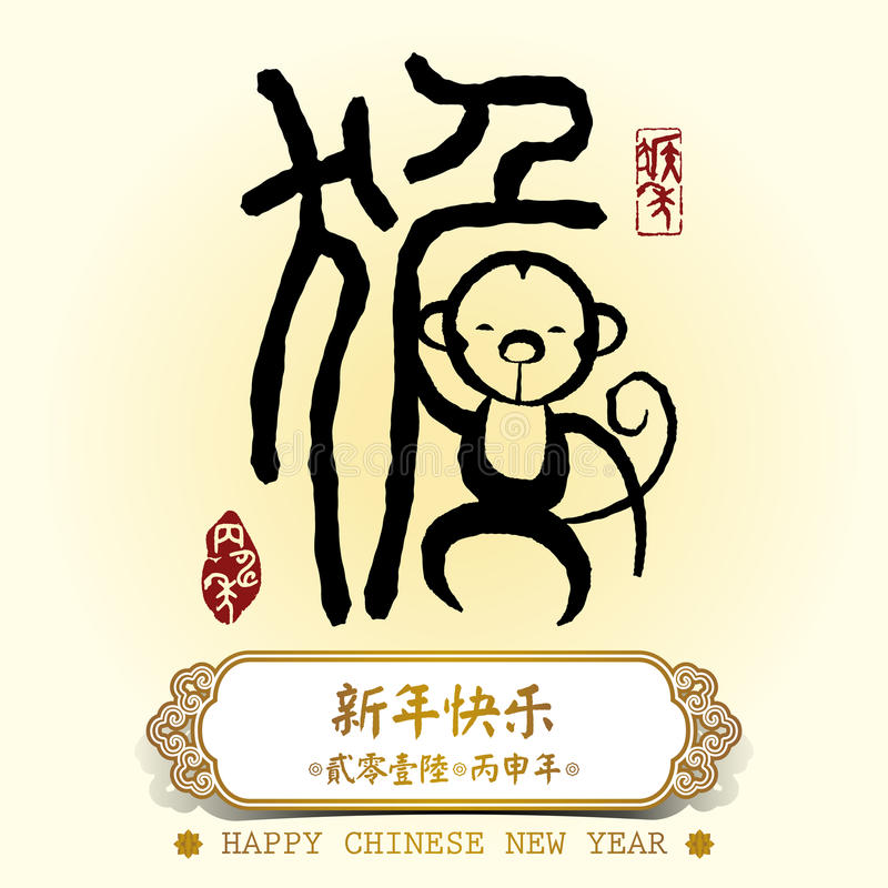 Chinese ink painting calligraphy: monkey, greeting card design. stock illustration