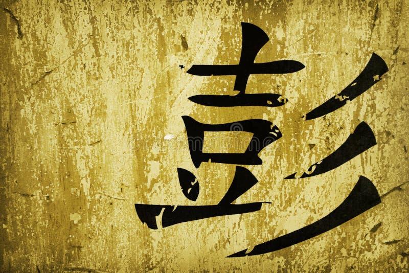 Chinese kalligrafie stock illustratie