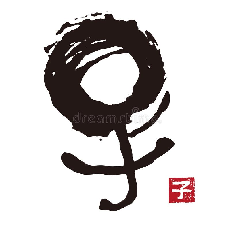Chinese / Kanji calligraphy - brush stroke, year of the rat stock illustration