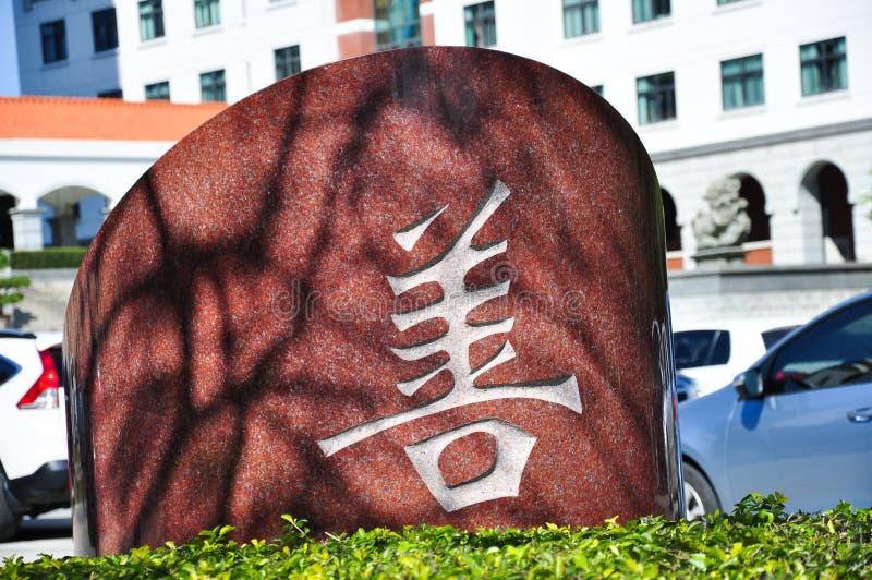 Chinese karakters 'shan 'in grote steen stock afbeelding