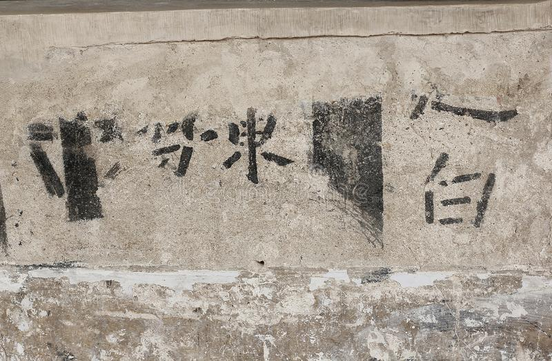 Chinese karakters op pleistermuur stock afbeelding