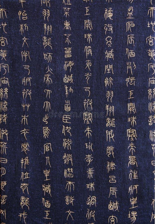 Chinese karakters in oude verbindingsstijl op textil royalty-vrije stock fotografie