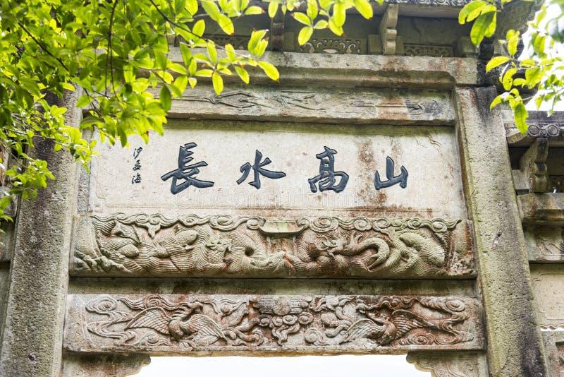 Chinese karakters Shan Gao Shui Chang in de herdenkingsoverwelfde galerij royalty-vrije stock afbeeldingen