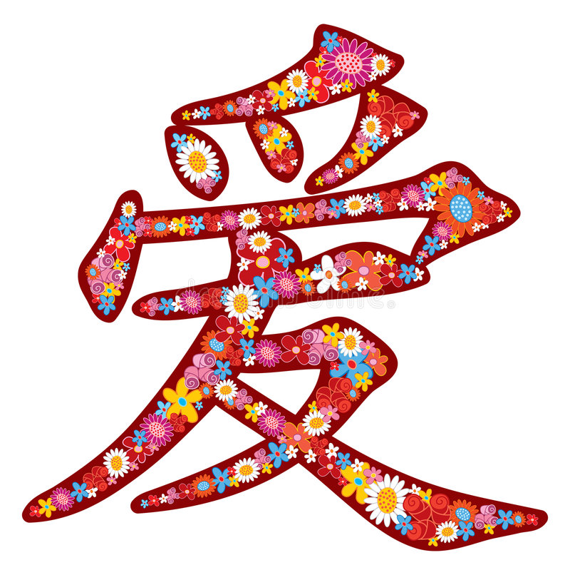 Retro Chinese Love Flower Power Il Ration Chinese Word Ai Means Love In English