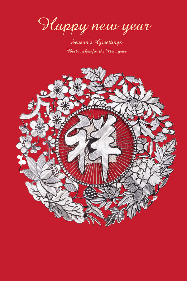 Chinese Lunar New Year stock photos