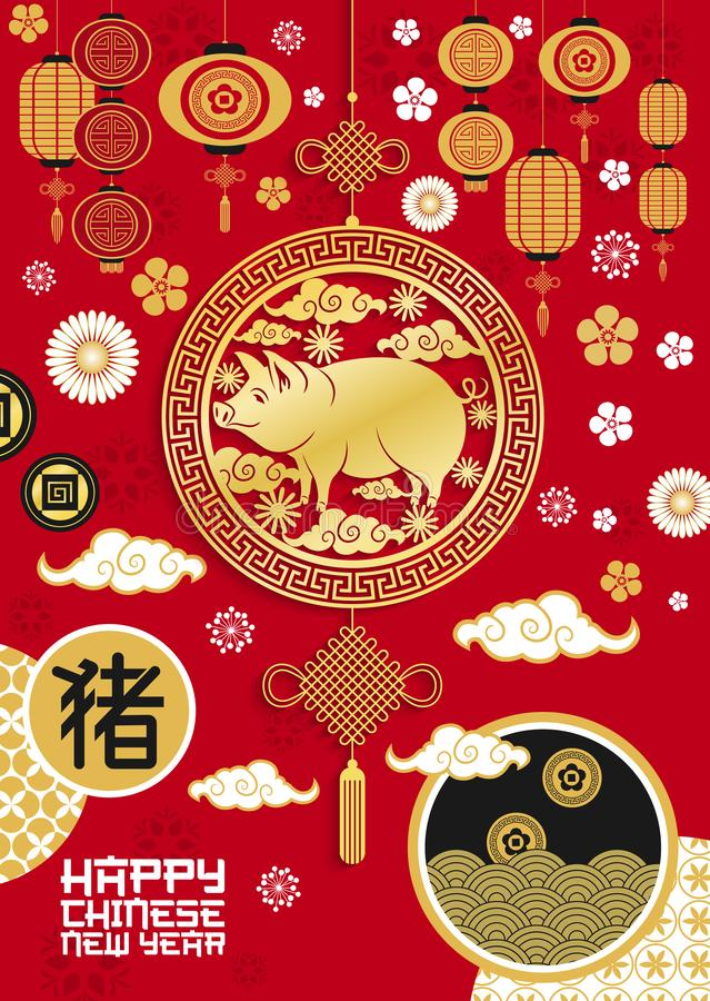 Chinese Lunar New Year of yellow pig royalty free illustration