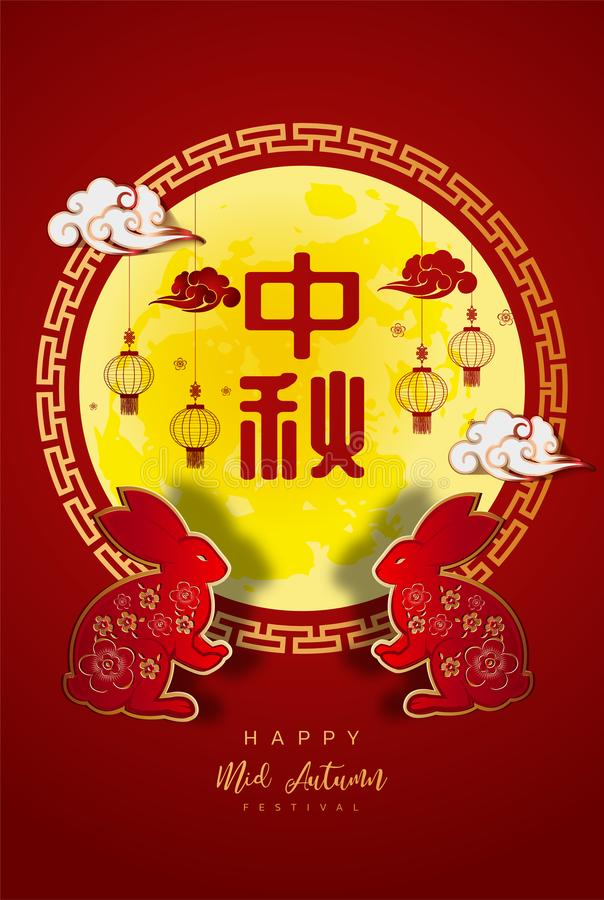 Chinese mid autumn festival background. The Chinese character. ` Zhong qiu ` with Moon cake. Chinese translate: Mid Autumn Festival royalty free illustration