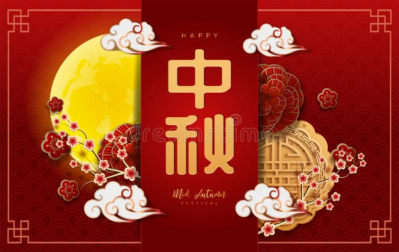 Chinese mid autumn festival background. The Chinese character. ` Zhong qiu ` with Moon cake. Chinese translate: Mid Autumn Festival stock illustration