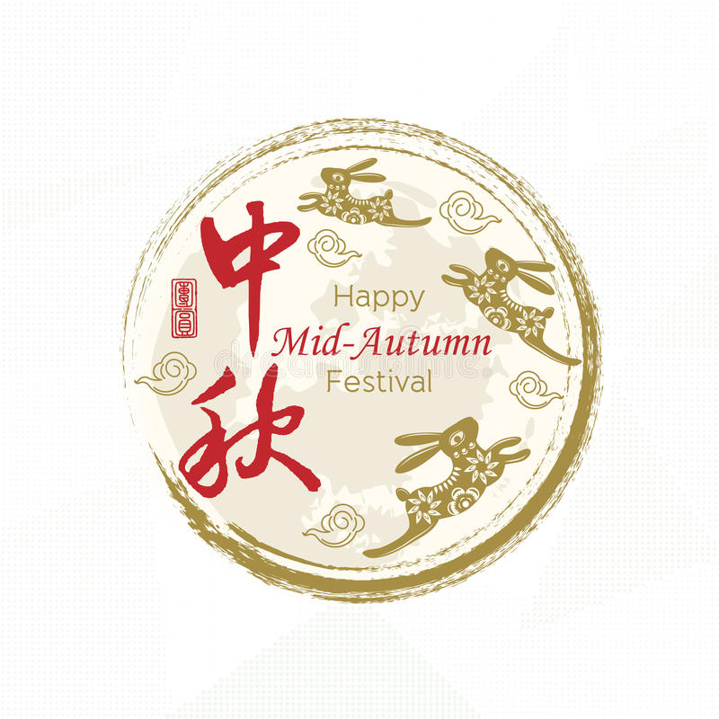 Chinese mid autumn festival, Chinese character. `Zhong Qiu` and Seal meaning `reunion` - Chinese golden paper-cut design vector illustration