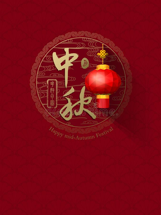 Chinese mid autumn festival. Chinese character `Zhong Qiu ` and Seal meaning `reunion stock illustration