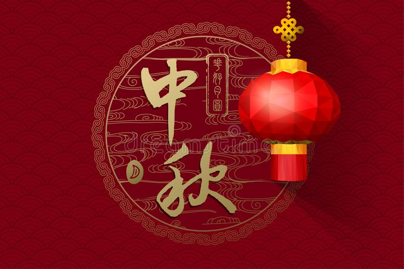 Chinese mid autumn festival. Chinese character `Zhong Qiu ` and Seal meaning `reunion royalty free illustration
