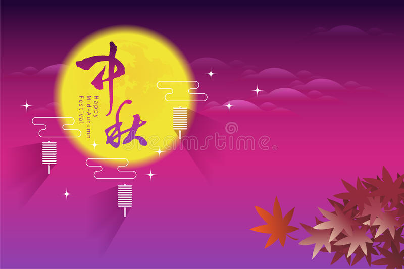 Chinese mid autumn festival. Symbol, Chinese character `Zhong Qiu royalty free illustration