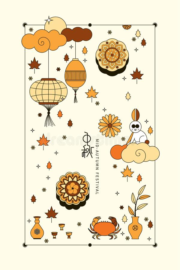 Chinese mid autumn festival symbol design. Chinese character `Zhong Qiu stock illustration