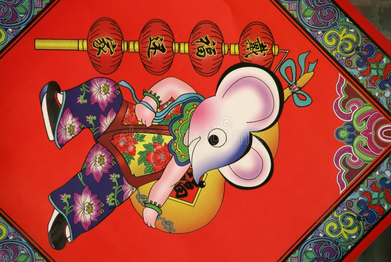 Free Chinese Mouse Year Royalty Free Stock Photos - 4557468
