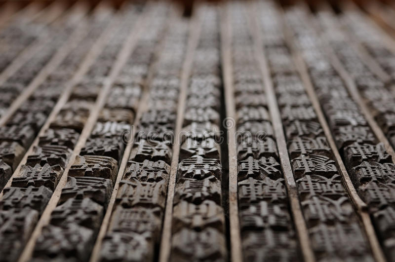 Chinese movable type system stock photos