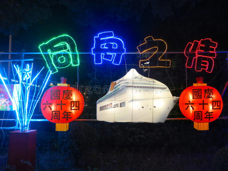 Chinese National Day: 64th Anniversary Of Founding Of PRC Editorial Stock Image