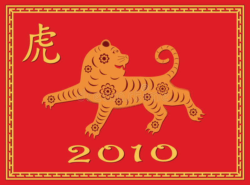 Chinese New Year 2010 card stock illustration
