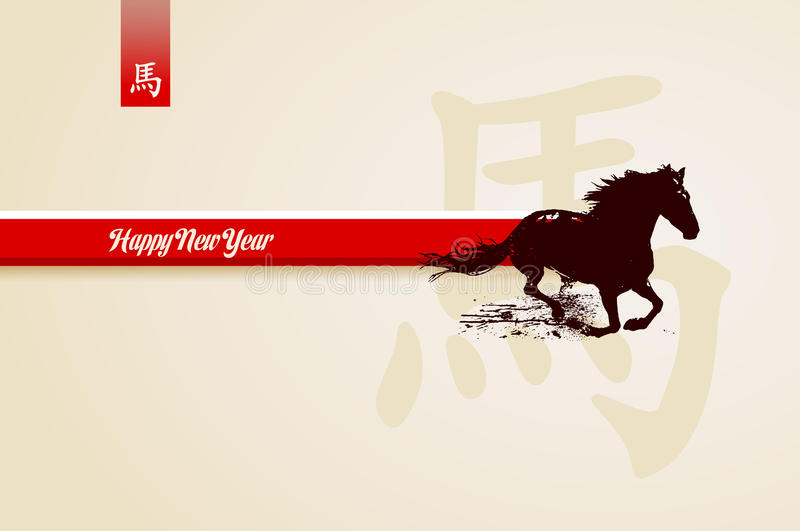 Chinese new year 2014. Artistic horse illustration. 2014 Chinese new year symbol greeting card design
