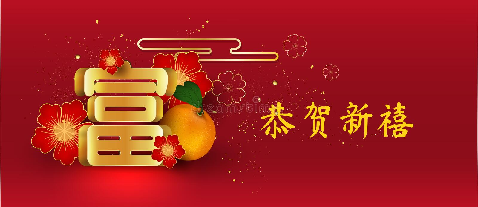 2020 Chinese new year with auspicious alphabet and ancient Chinese coins,symbols of wealth with auspicious fruit oranges, year of stock illustration