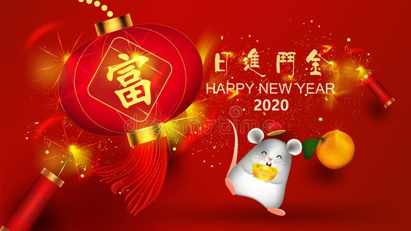 2020 Chinese new year with auspicious alphabet and ancient Chinese coins,symbols of wealth with auspicious fruit oranges, year of royalty free illustration