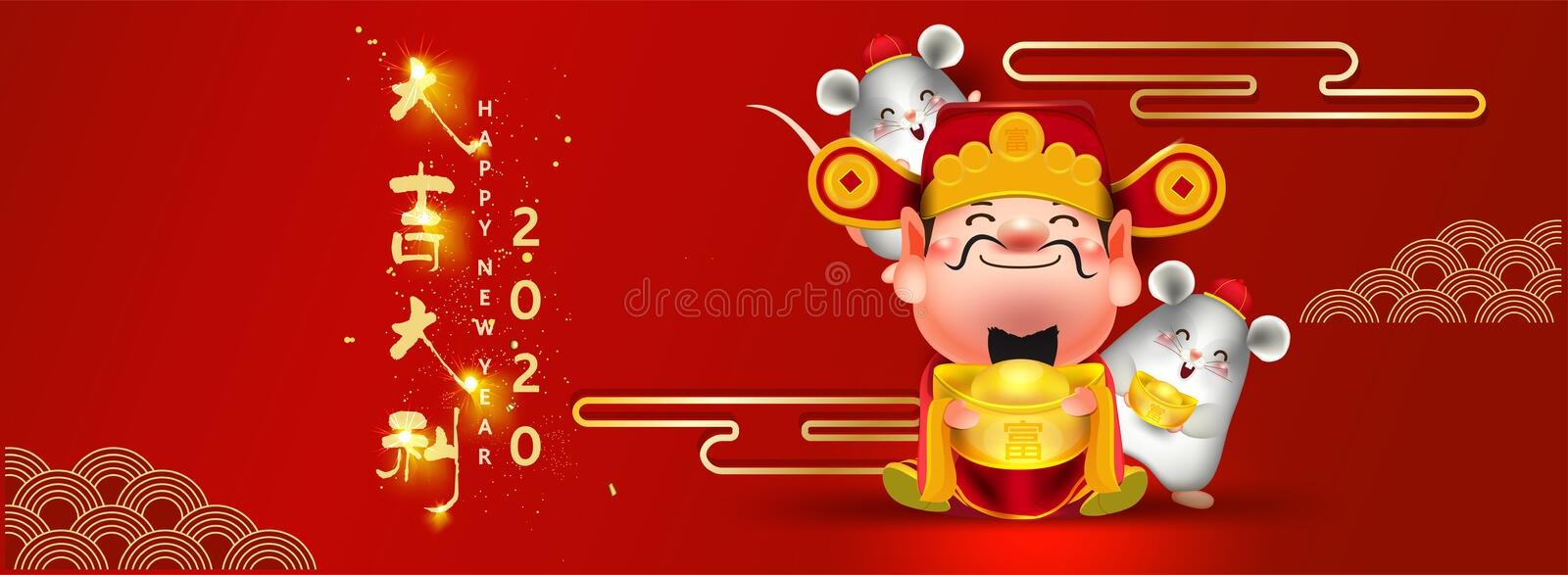2020 Chinese new year auspicious alphabet of Chinese and ancient Chinese coins, symbols of wealth,Chinese Translation royalty free illustration