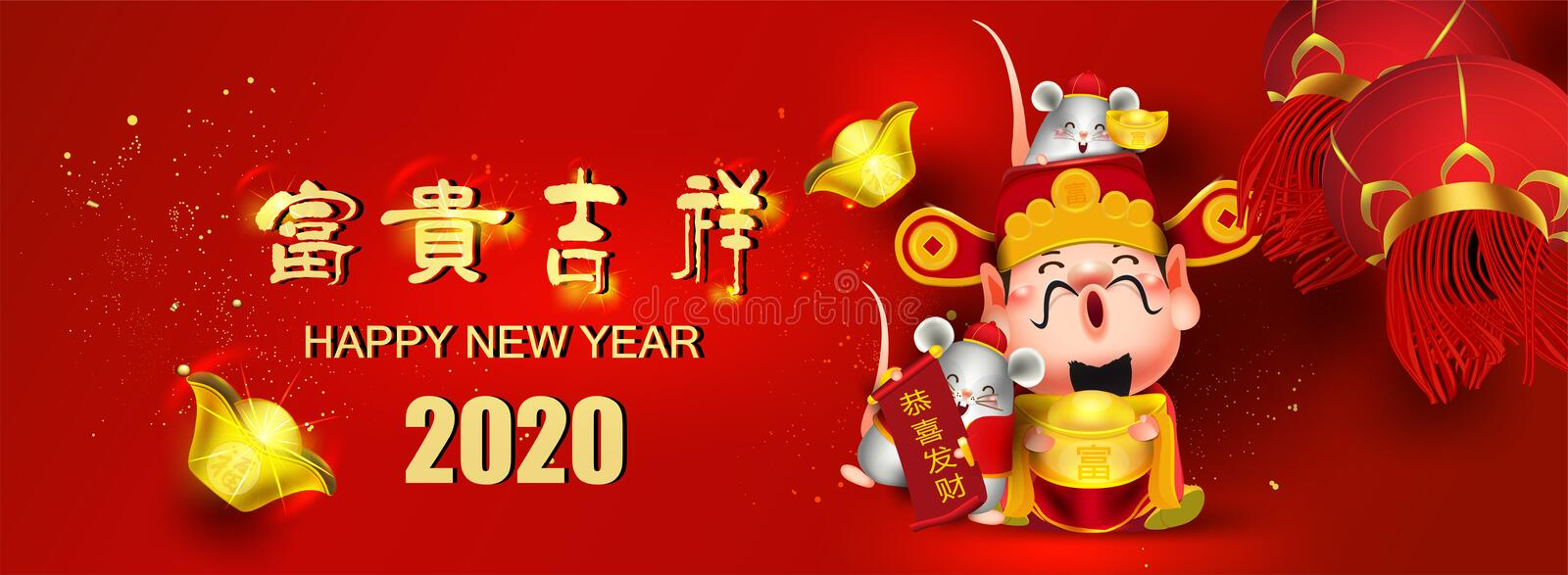 2020 Chinese new year auspicious alphabet of Chinese and ancient Chinese coins, symbols of wealth,Chinese Translation stock illustration
