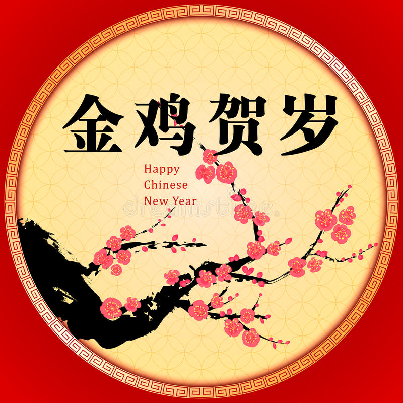 Chinese New Year Background royalty free stock photo