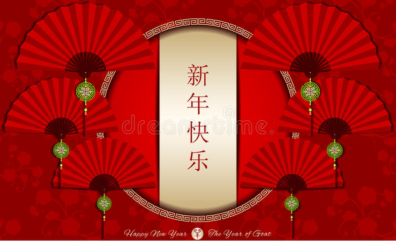 Chinese New Year Background The Year of Goat royalty free stock photos