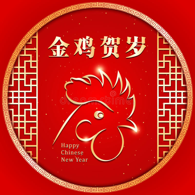 Chinese New Year Background Year of The Rooster stock photos