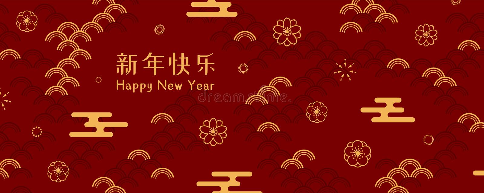 Chinese New Year banner design royalty free illustration