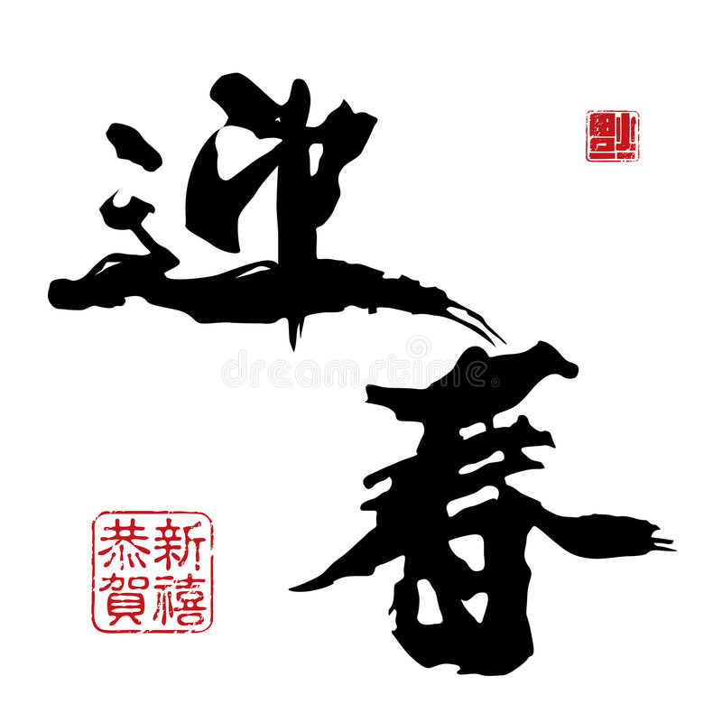 Chinese New Year Calligraphy stock illustration
