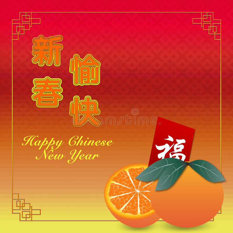 Chinese New Year Card. Spring and Oranges royalty free illustration