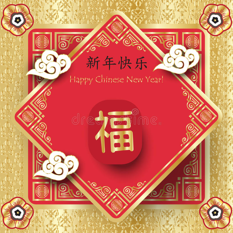 Chinese New Year card stock illustration