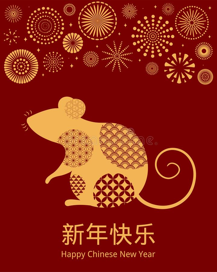 2020 Chinese New Year card vector illustration