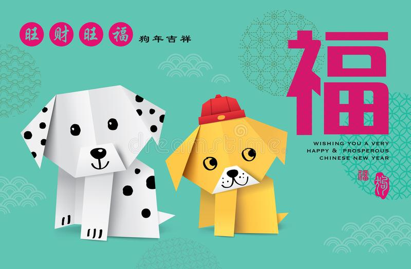 2018 Chinese new year greeting card design with origami dogs. 2018 Chinese New Year design. Chinese Translation: `FU` it means blessing and happiness, left side stock illustration