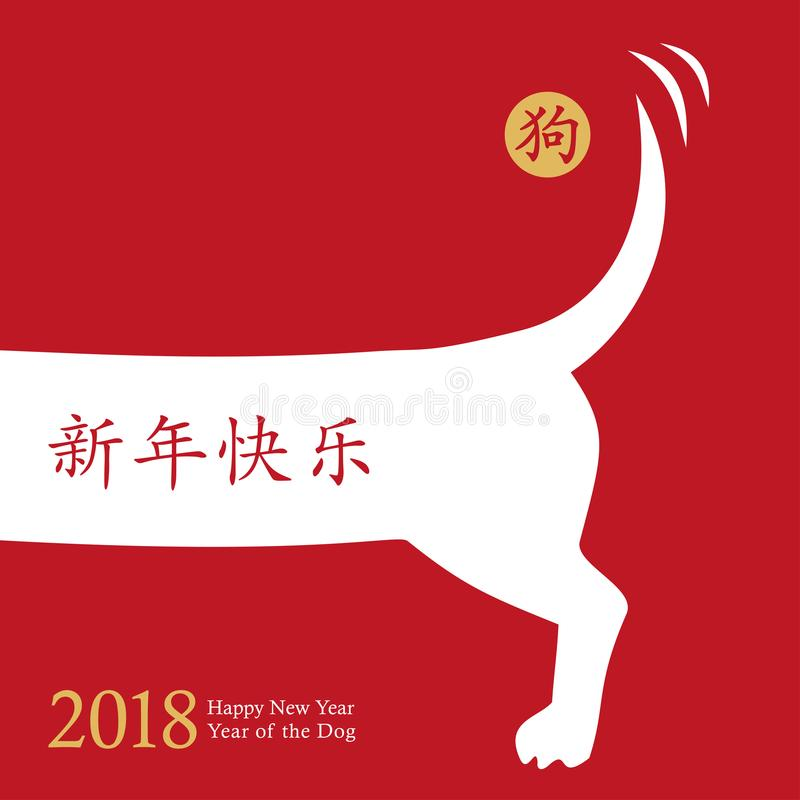 2018 Chinese New Year of the Dog, vector card design. Hand drawn dog icon wagging its tail wish of a happy new year. royalty free illustration