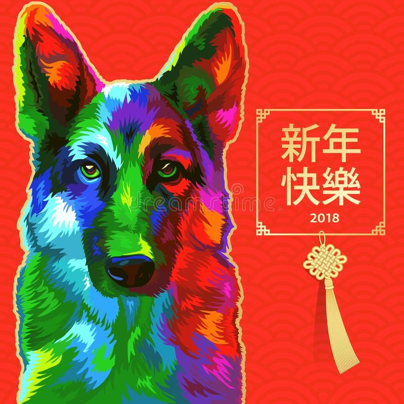 Chinese New Year of the Dog. 2018. Vector Design. Chinese gold knot. vector illustration