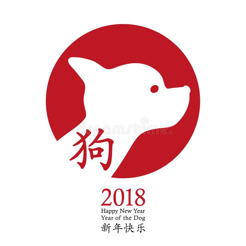 2018 Chinese New Year of the Dog, vector greeting card design. White dog head icon on red circle stamp, zodiac symbol. vector illustration