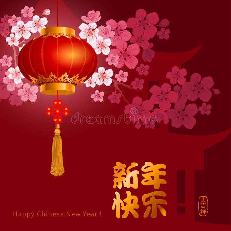 Chinese New Year vector illustration