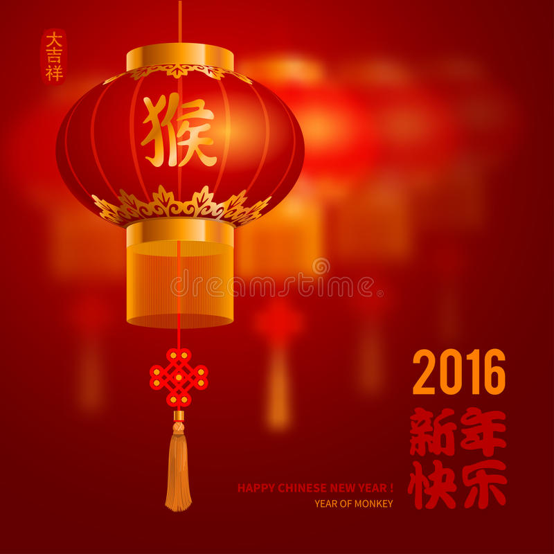 Chinese New Year stock illustration