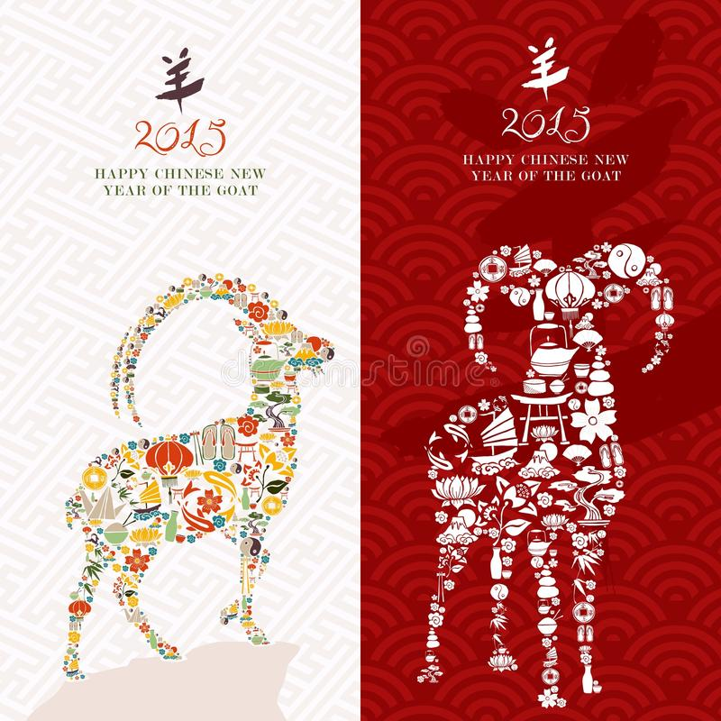 Chinese New year of the Goat 2015 card background set. 2015 Chinese New Year of the Goat greeting cards set with oriental icons shape composition. Oriental vector illustration