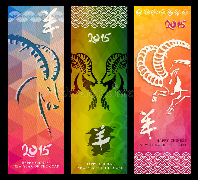Chinese new year of the Goat 2015 colorful banner set royalty free illustration