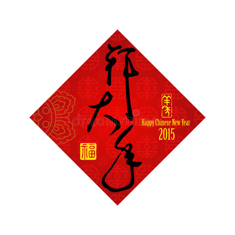 Chinese New Year greeting card background: happly new year royalty free stock photography