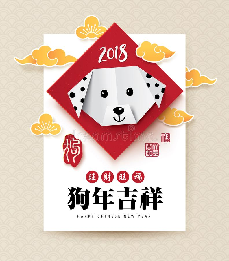 2018 Chinese new year greeting card design with origami dog. 2018 Chinese new year greeting card design with origami dogs. Chinese translation: Prosperous & royalty free illustration
